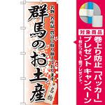 のぼり旗 群馬のお土産 (GNB-827) [プレゼント付]