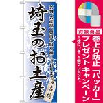 のぼり旗 埼玉のお土産 (GNB-829) [プレゼント付]