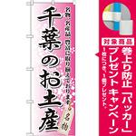 のぼり旗 千葉のお土産 (GNB-830) [プレゼント付]