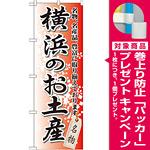 のぼり旗 横浜のお土産 (GNB-831) [プレゼント付]