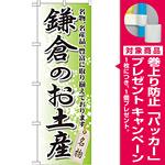 のぼり旗 鎌倉のお土産 (GNB-832) [プレゼント付]