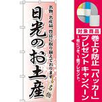 のぼり旗 日光のお土産 (GNB-835) [プレゼント付]