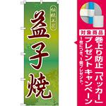 のぼり旗 益子焼 (GNB-838) [プレゼント付]