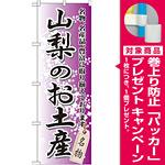 のぼり旗 山梨のお土産 (GNB-839) [プレゼント付]