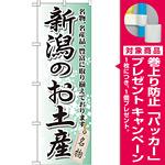 のぼり旗 新潟のお土産 (GNB-841) [プレゼント付]