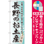 のぼり旗 長野のお土産 (GNB-842) [プレゼント付]