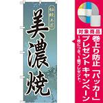 のぼり旗 美濃焼 (GNB-846) [プレゼント付]