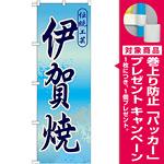 のぼり旗 伊賀焼 (GNB-848) [プレゼント付]