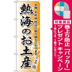 のぼり旗 熱海のお土産 (GNB-850) [プレゼント付]