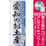 のぼり旗 愛知のお土産 (GNB-851) [プレゼント付]