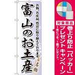 のぼり旗 富山のお土産 (GNB-855) [プレゼント付]