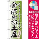 のぼり旗 金沢のお土産 (GNB-857) [プレゼント付]