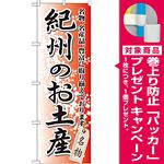 のぼり旗 紀州のお土産 (GNB-860) [プレゼント付]
