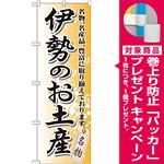 のぼり旗 伊勢のお土産 (GNB-861) [プレゼント付]