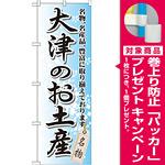 のぼり旗 大津のお土産 (GNB-863) [プレゼント付]