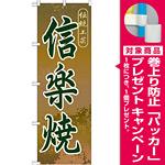 のぼり旗 信楽焼 (GNB-864) [プレゼント付]