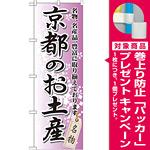 のぼり旗 京都のお土産 (GNB-865) [プレゼント付]