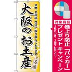 のぼり旗 大阪のお土産 (GNB-869) [プレゼント付]