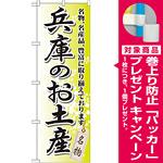 のぼり旗 兵庫のお土産 (GNB-871) [プレゼント付]