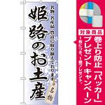 のぼり旗 姫路のお土産 (GNB-872) [プレゼント付]