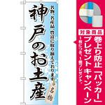 のぼり旗 神戸のお土産 (GNB-873) [プレゼント付]