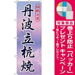 のぼり旗 丹波立杭焼 (GNB-874) [プレゼント付]