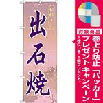 のぼり旗 出石焼 (GNB-875) [プレゼント付]