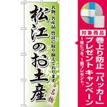 のぼり旗 松江のお土産 (GNB-878) [プレゼント付]