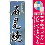 のぼり旗 石見焼 (GNB-879) [プレゼント付]