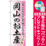 のぼり旗 岡山のお土産 (GNB-880) [プレゼント付]