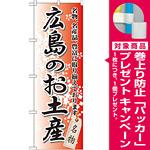 のぼり旗 広島のお土産 (GNB-883) [プレゼント付]