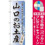 のぼり旗 山口のお土産 (GNB-886) [プレゼント付]