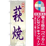 のぼり旗 萩焼 (GNB-888) [プレゼント付]