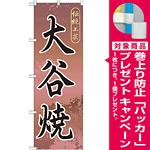 のぼり旗 大谷焼 (GNB-890) [プレゼント付]