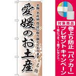 のぼり旗 愛媛のお土産 (GNB-892) [プレゼント付]