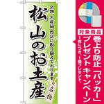 のぼり旗 松山のお土産 (GNB-893) [プレゼント付]