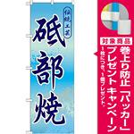 のぼり旗 砥部焼 (GNB-894) [プレゼント付]