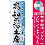 のぼり旗 高知のお土産 (GNB-895) [プレゼント付]