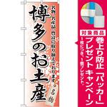 のぼり旗 博多のお土産 (GNB-897) [プレゼント付]