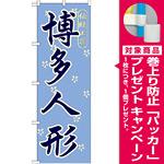 のぼり旗 博多人形 (GNB-898) [プレゼント付]