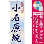 のぼり旗 小石原焼 (GNB-899) [プレゼント付]