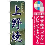 のぼり旗 上野焼 (GNB-900) [プレゼント付]