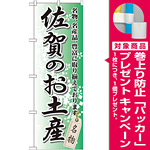 のぼり旗 佐賀のお土産 (GNB-901) [プレゼント付]