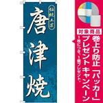 のぼり旗 唐津焼 (GNB-902) [プレゼント付]