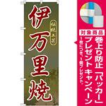 のぼり旗 伊万里焼 (GNB-903) [プレゼント付]