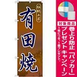 のぼり旗 有田焼 (GNB-904) [プレゼント付]