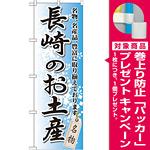 のぼり旗 長崎のお土産 (GNB-905) [プレゼント付]