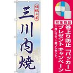 のぼり旗 三川内焼 (GNB-906) [プレゼント付]