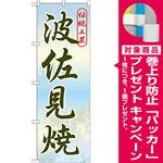 のぼり旗 波佐見焼 (GNB-907) [プレゼント付]