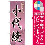 のぼり旗 小代焼 (GNB-909) [プレゼント付]
